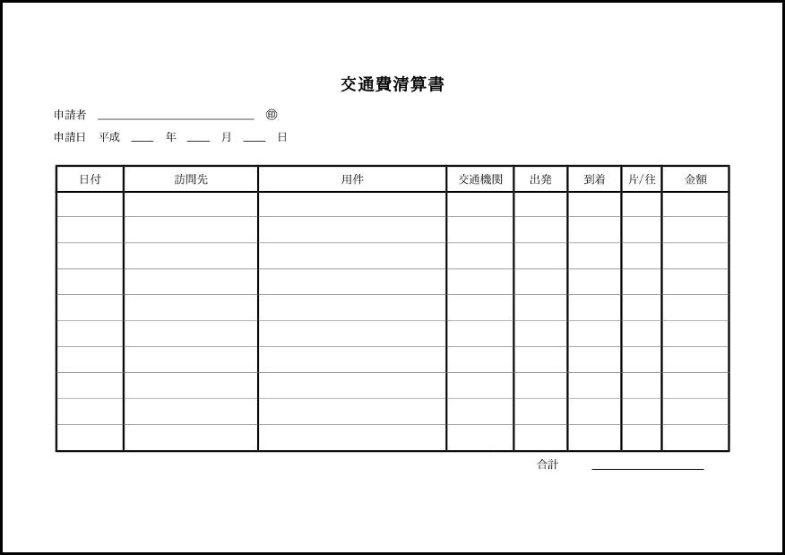 交通費清算書 015
