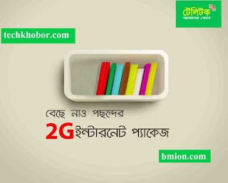 Teletalk-ttalk-2G-Internet-Packages-Data-Plans-mb-GB.jpg
