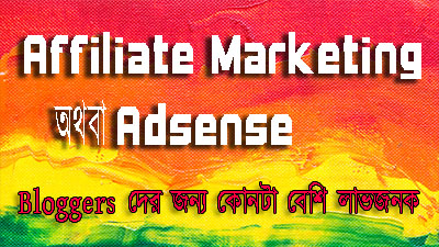 Affiliate Marketing অথবা Adsense