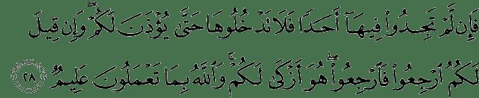 Surat An Nur ayat 28