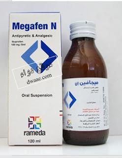 ميجافين إن شرابMegafen-| ميجافين إن شراب وألم الأسنان