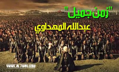 """حمل نشيد """"زمن جميل"""" أداء عبدالله المهداوي"""