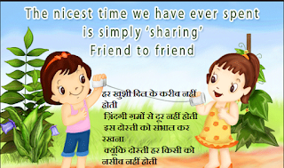 Happy Friendship Day 2017 Wishes in Hindi