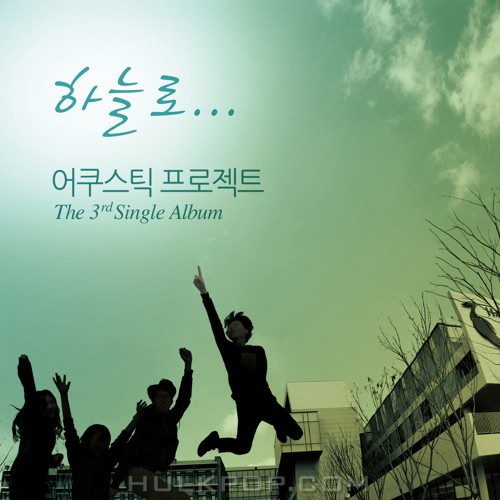 Acoustic Project – 하늘로 – Single