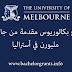 منح بكالوريوس مقدمة من جامعة ملبورن في أستراليا
