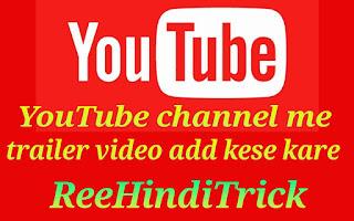 YouTube channel trailer video set kese kare 1