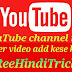 YouTube channel trailer video set kese kare