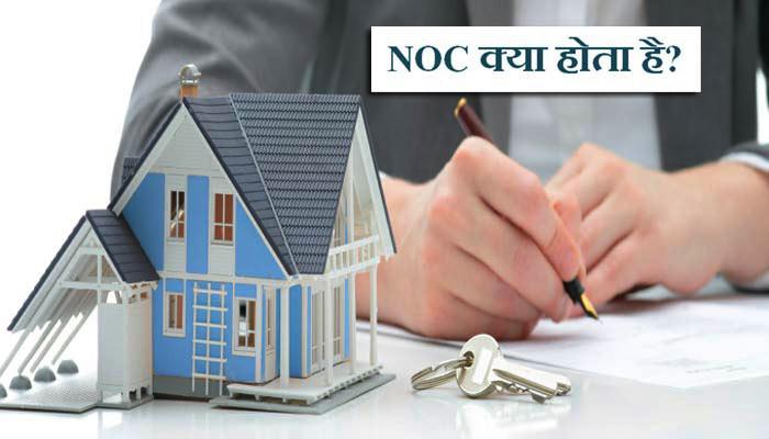 NOC full form in Hindi – एनओसी क्या होता है?