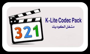 برنامج k-lite codec pack لتشغيل جميع صيغ الفيديو والصوت, k-lite codec pack full 2019, k-lite codec pack 2019, k-lite codec pack 2019, k-lite codec pack full 64-bit windows 10, برنامج k lite codec pack 2019, k lite download, k-lite mega codec pack 2019