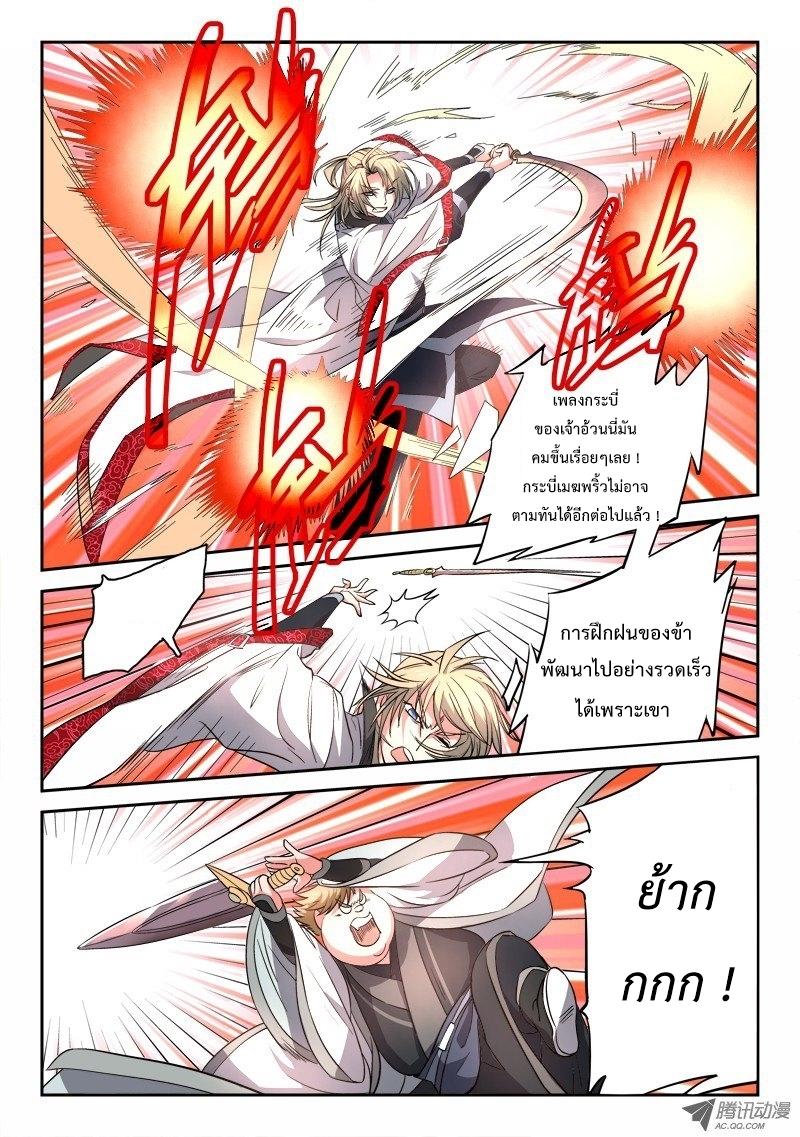 อ่านการ์ตูน Spirit Blade Mountain 52 ภาพที่ 6