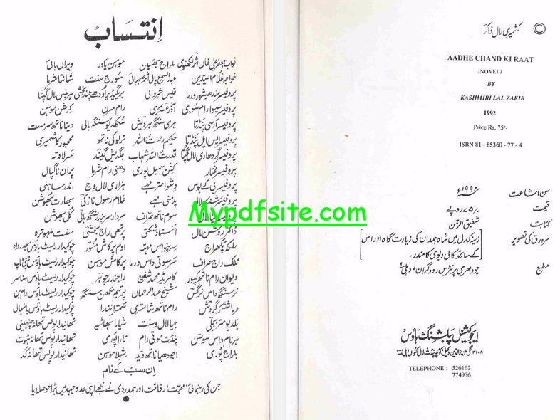 aadhe-chand-ki-raat book