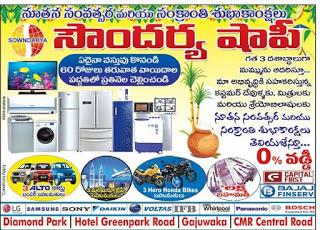 soundarya shoppy visakhapatnam