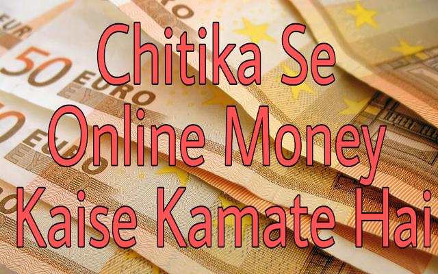 Chitika-Se-Online-Money-Kaise-Kamate-Hai