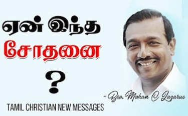 Mohan C Lazarus Messages | Tamil Christian Messages | Jesus Redeems