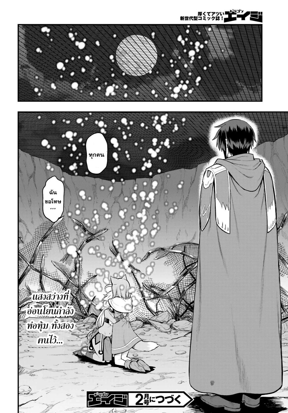 อ่านการ์ตูน Konjiki no Word Master 14 ภาพที่ 31