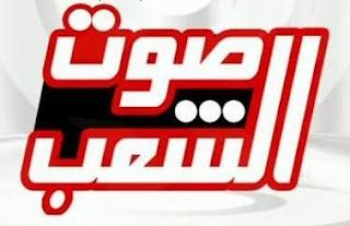 قناة صوت الشعب بث مباشر