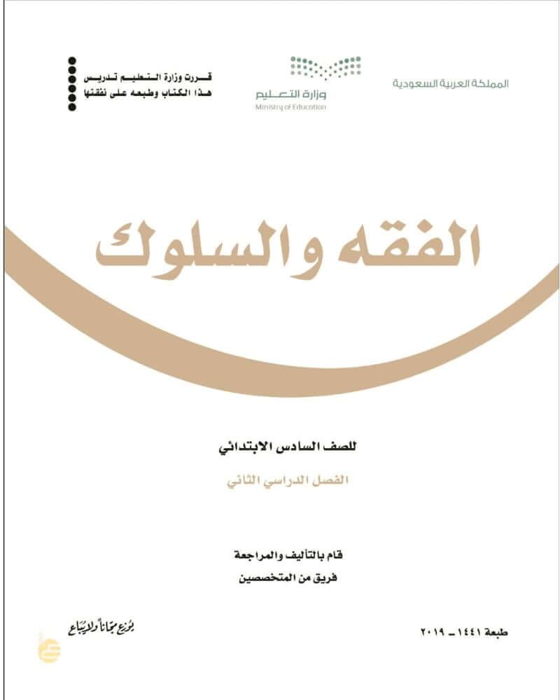 حل كتاب الفقه سادس ابتدائي ف2 مادة الفقة الفصل الثاني
