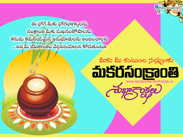 Sankranti greetings in telugu 2018
