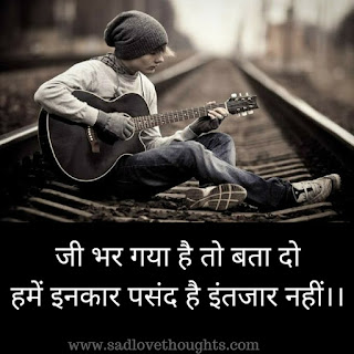 Sad Love Attitude Status in Hindi