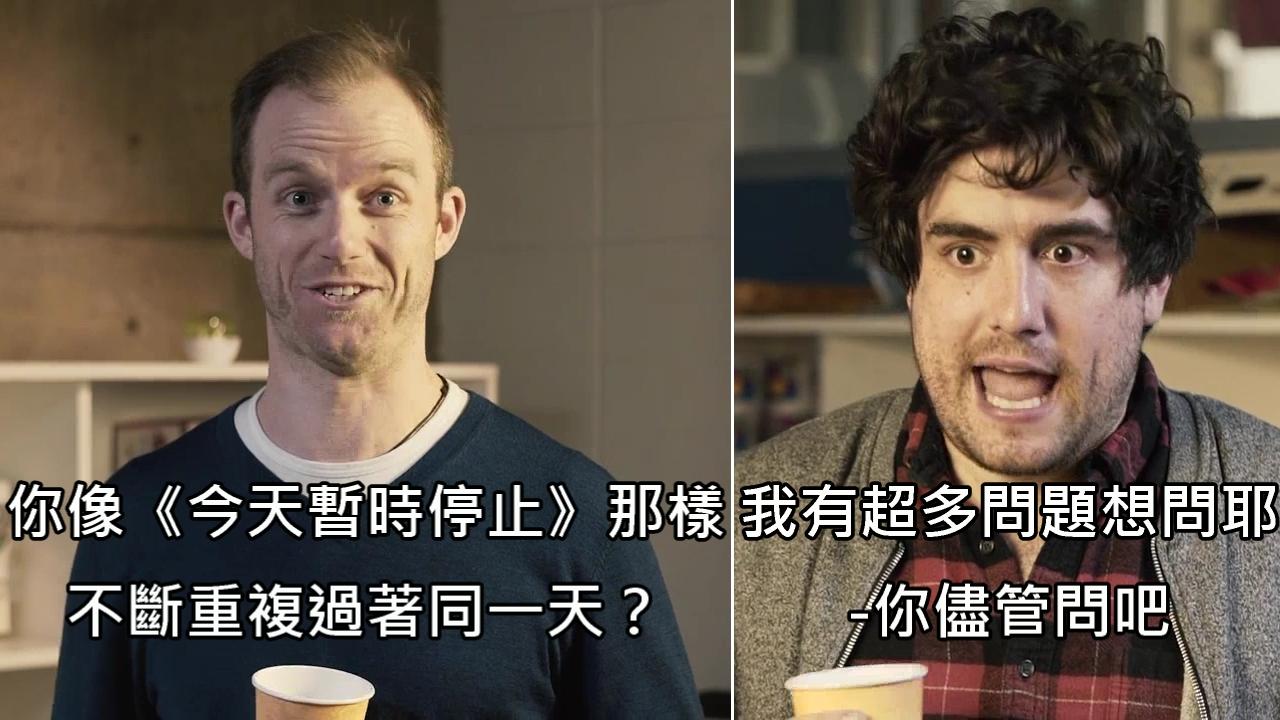 B.C. & Lowy: 改編自經典喜劇電影,神短劇在國外知名論壇被鄉民推爆 (中文字幕)