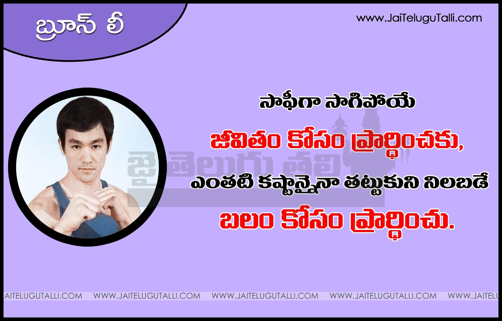Inspirational Thoughts Inspirational Thoughts And Sayingsbruce Lee  Www