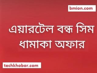 airtel bd Bondho SIM offer 2019 ! 3GB 54Tk or 1GB 34Tk & 48p/min call rate