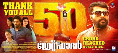 Is Mammorry and Team Made a Fake News of TGF 50Cr..? : Box Office Analysis