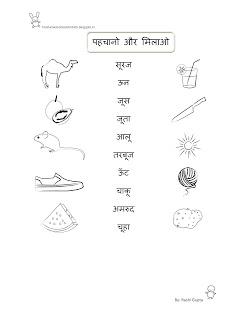 free fun worksheets for kids free fun printable hindi worksheet for class i 39. Black Bedroom Furniture Sets. Home Design Ideas