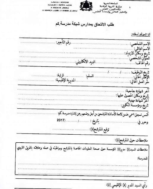 مذكرة انتقاء الأساتذة والاستاذات للتدريس بشبكة مدارس ( كم ) لجهة طنجة تطوان الحسيمة.