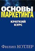 книга Филипа Котлера «Основы маркетинга. Краткий курс» - читайте о книге в моем блоге