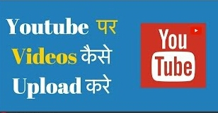 Youtube Par Mobile Se Video Upload Kaise Karte Hai ¦¦ यूट्यूब पर एंड्रॉयड मोबाइल से विडिओ कैसे अपलोड करे