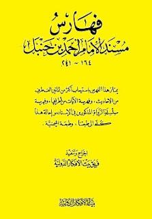 تحميل كتاب فهارس مسند الإمام أحمد بن حنبل pdf