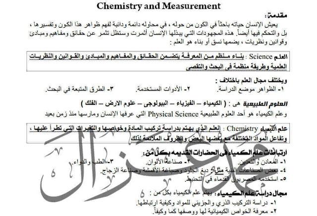 مذكرة المعمل أفضل ملزمة في مادة الكيمياء شرح الصف الأول الثانوي ترم أول وترم ثاني 2017