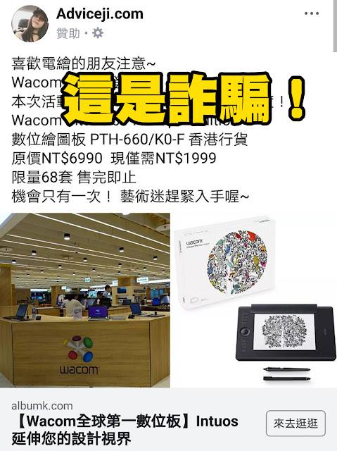 Wacom 臉書 詐騙 Facebook Intuos