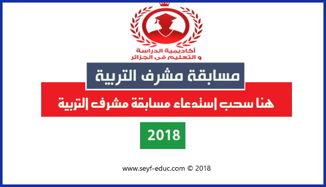 هنا سحب استدعاء مسابقة مشرف التربية 2018