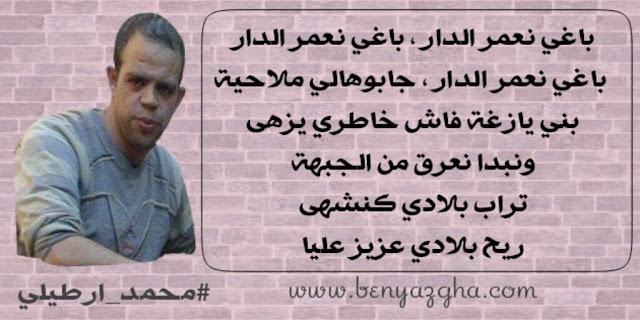 قصيدة (باغي نعمر الدار) على الطريقة اليازغية.. لمحمد اليازغي (ارطيلي)