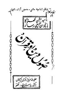 اصول دین اور قرآن نمبر 1 تالیف سید علی نقی نقن