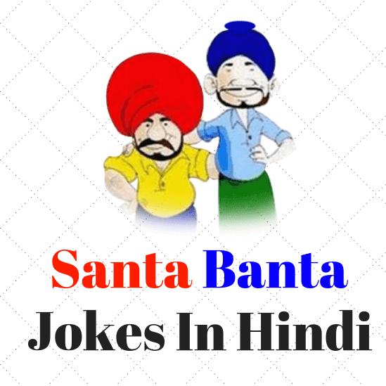 Santa Banta Jokes In Hindi 2019 सत बत