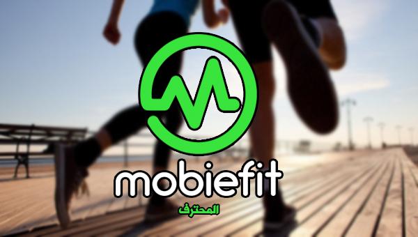 إليك أفضل التطبيقات التي ستساعدك على تحسين لياقتك البدنية !!