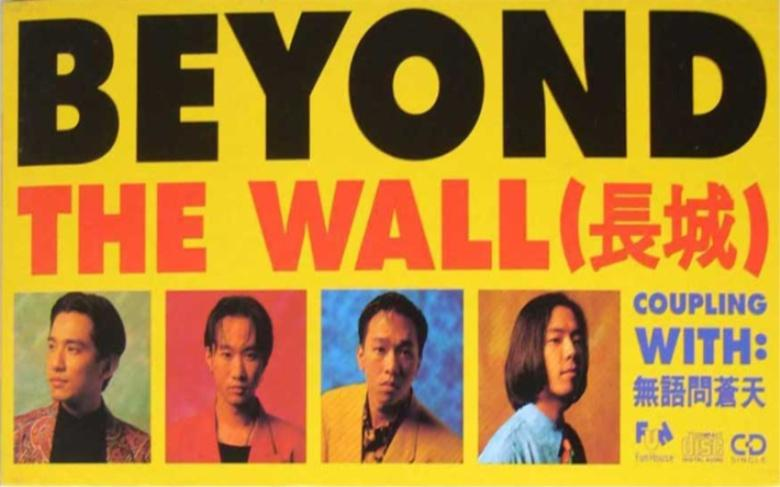 MVpedia: 1992-the wall(長城)