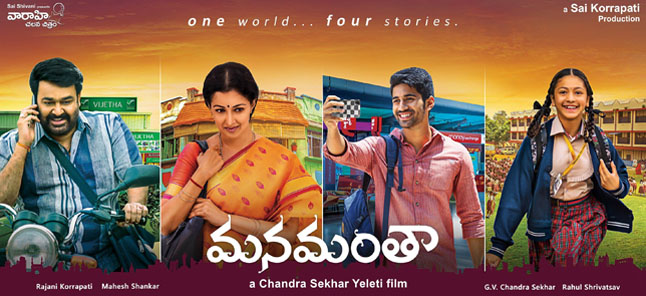 Manamantha  - Telugu Movie