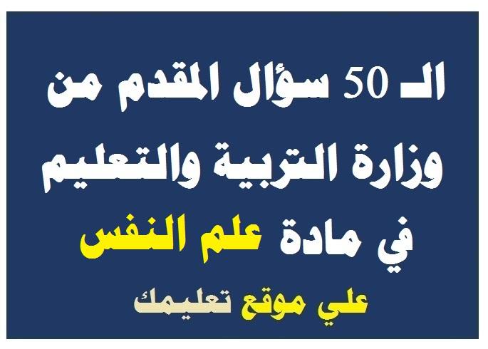 إجابة 50 سؤال في مادة علم النفس والاجتماع من وزارة التربية والتعليم ثانوية عامة 2019