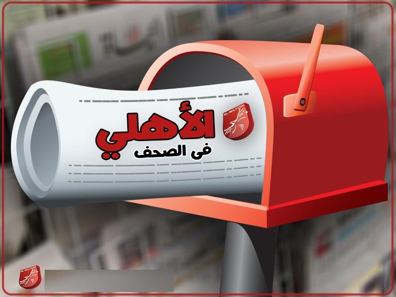 أخبار الأهلي اليوم- موعد تسلم النادي الأهلي لدرع الدوري