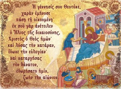 Αποτέλεσμα εικόνας για γενεθλιον θεοτοκου