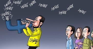اثارة الفتن, انتشلر شائعات الاخوان, دار الافتاء المصرية, حرمة ترويج الشائعات, تدمير المجتمع اقتصاديا, تدمير المجتمع سياسيا,