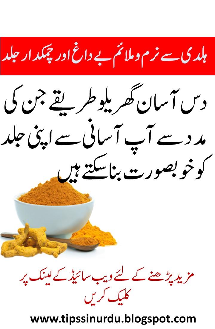 Tips in Urdu: 12 Turmeric Beauty Tips in Urdu for Glowing Skin