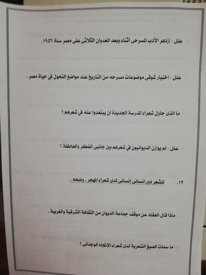 ٥٥ سؤال فى الأدب لطلاب الثانوية العامة ٢٠١٩ أ/ محمد العفيفي 3