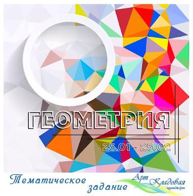 Задание Геометрия
