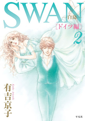 SWAN-白鳥- モスクワ編 raw zip dl