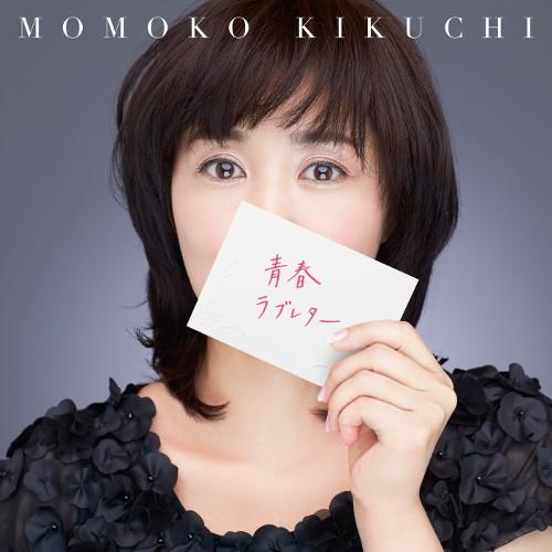 菊池桃子 (Momoko Kikuchi) – 青春ラブレター ~30th Celebration Best~ [FLAC 24bit + MP3 320 / WEB]